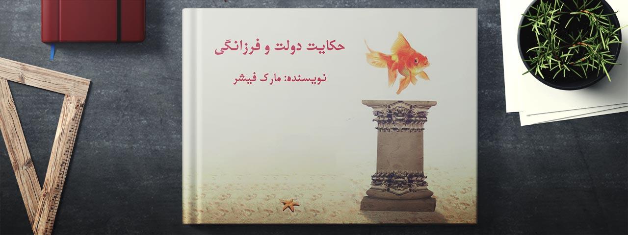 معرفی حکایت دولت و فرزانگی | کتاب حکایت دولت و فرزانگی | خلاصه کتاب حکایت دولت و فرزانگی