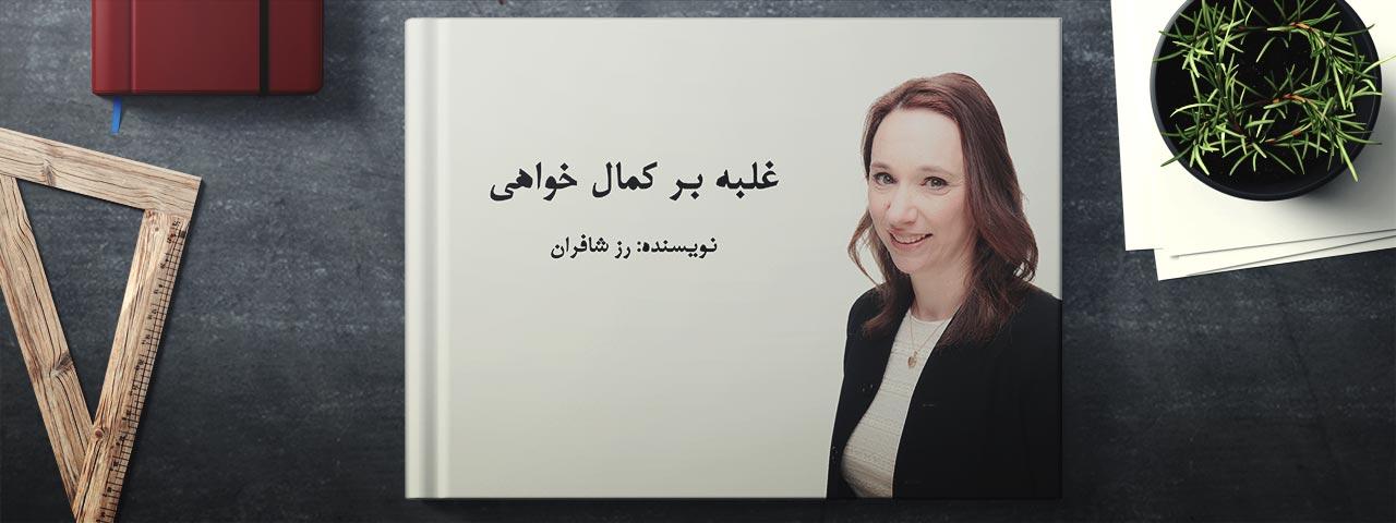 کتاب غلبه بر کمال خواهی | معرفی کتاب درمان کمال گرایی | کتاب غلبه بر کمال گرایی